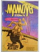 Μαμούθ Κόμιξ Νο 11-12