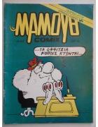 Μαμούθ Κόμιξ Νο 8-9