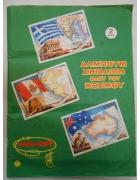 Άλμπουμ ΚΑΟΥΜΠΟΥ Σημαίες Όλου του Κόσμου