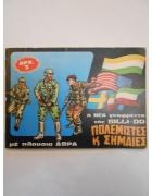 Άλμπουμ Μέλοντυ Πολεμιστές και Σημαίες