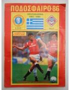 Άλμπουμ Καρουσέλ Ποδόσφαιρο 1986