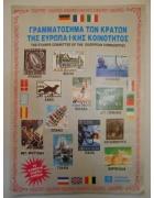 Άλμπουμ Ολυμπιάδα Γραμματόσημα των Κρατών της ΕΟΚ