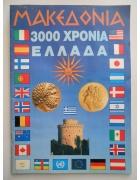 Άλμπουμ Αντωνιάδης Μακεδονία