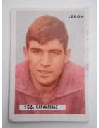 Χαρτάκι ΛΕΜΠΟΝ  Άσσοι του Ποδοσφαίρου Νο 156