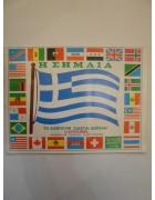 Άλμπουμ Καρουσέλ Η Σημαία