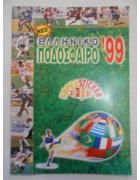 Άλμπουμ Πολυστάρ Νέο Ελληνικό Ποδόσφαιρο 99