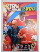 Άλμπουμ Κωνστανίδης Αστέρια της Μπάλλας 2000
