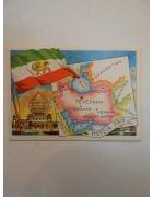Χαρτάκι ΚΑΟΥΜΠΟΥ Σημαίες Όλου του Κόσμου Νο 68
