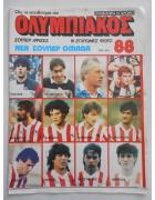 Αφίσα Ολυμπιακός 88