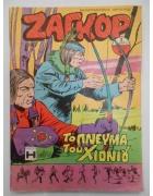 Ζαγκόρ Νο 147