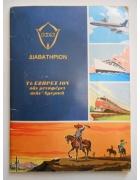 Άλμπουμ ΙΟΝ Διαβατήριον