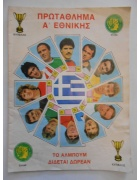 Άλμπουμ Καρουσέλ Ποδόσφαιρο 1980