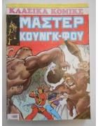 Κλασικά Κόμικς Μάστερ Κουνγκ-Φου Τόμος Νο 1