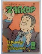 Ζαγκόρ Νο 122
