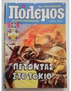 Πόλεμος Νο 146