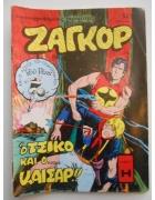 Ζαγκόρ Νο 68