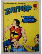 Ζαγκόρ Νο 42