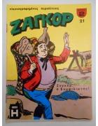 Ζαγκόρ Νο 21