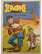 Μικρός Σερίφης Νο 1065