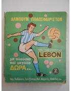 Άλμπουμ Λεμπόν Άλμπουμ Ποδοσφαιριστών