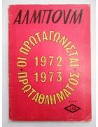 Άλμπουμ Λεμπόν Οι Πρωταγωνισταί Πρωταθλήματος 1972 1973