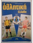 Αθλητική Ελλάδα Νο 9
