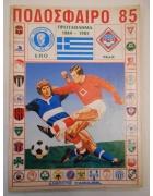 Άλμπουμ Καρουσέλ Ποδόσφαιρο 1985