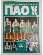 Αφίσα Ημερολόγιο ΠΑΟ 96