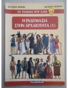 Τα Ταξίδια του Άλιξ Η Ενδυμασία στην Αρχαιότητα Νο 1