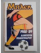 Άλμπουμ Μπλεκ Ποδοσφαιρο 1988-89