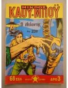Μικρός Καουμπόυ Νο 239