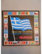 Άλμπουμ Μπίνγκο Σημαίες Όλων των Κρατών