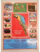 Άλμπουμ Καρουσέλ Τα Παπαγαλάκια 1996
