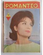 Ρομάντσο Νο 1085