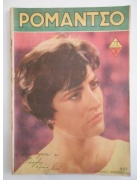 Ρομάντσο Νο 965