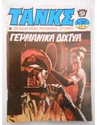 Τανκς Νο 102