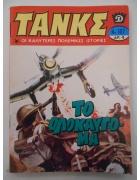 Τανκς Νο 107