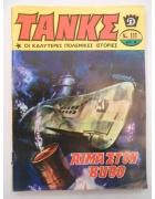 Τανκς Νο 111