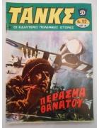 Τανκς Νο 112