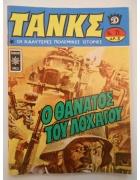 Τανκς Νο 21