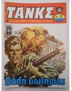 Τανκς Νο 23