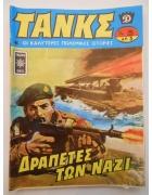 Τανκς Νο 25