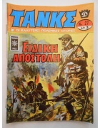 Τανκς Νο 27