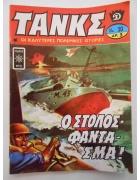 Τανκς Νο 30