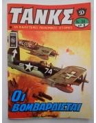 Τανκς Νο 34