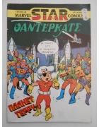 Μάρβελ Σταρ Κόμικς Νο 40