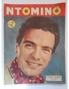 Ντομινό Νο 133