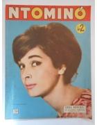Ντομινό Νο 154