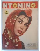 Ντομινό Νο 150