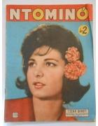 Ντομινό Νο 173